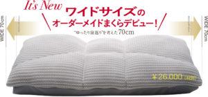快適なオーダー枕④