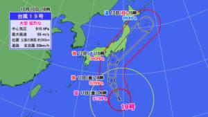 台風19号 開店する?
